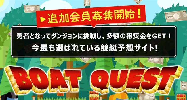 BOAT QUEST(ボートクエスト) 非会員ページ 検証