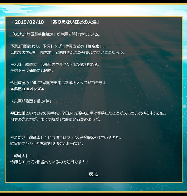 ブルー・オーシャン(BLUE OCEAN) 会員ページ 検証