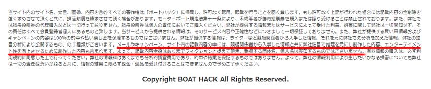 ボートハック 非会員ページ 検証
