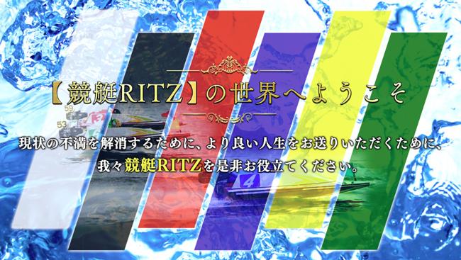 競艇RITZ(競艇リッツ) 非会員ページ 検証
