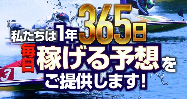 BOAT365(ボート365) 非会員ページ 検証