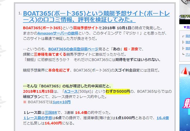 BOAT365(ボート365) 会員ページ 検証