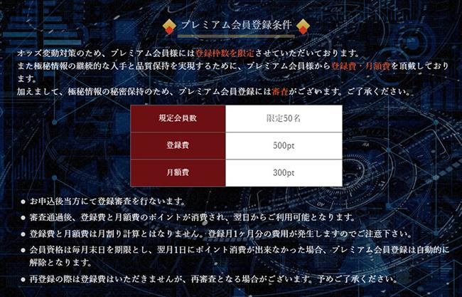 花舟 会員ページ 検証
