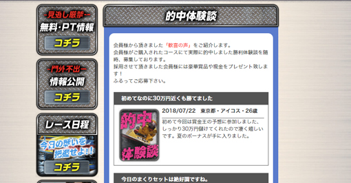 賞金王 会員ページ 検証