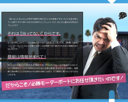 必勝モーターボート 非会員ページ 検証