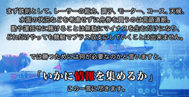競艇LINER 非会員ページ 検証