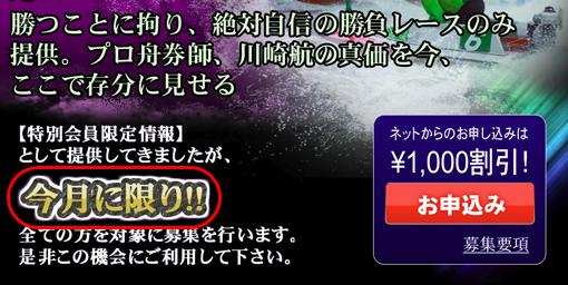 川崎航 渾身の勝負レース 非会員ページ 検証