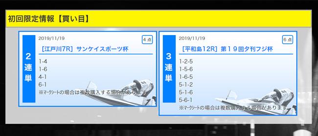 波王(NAMI-O) 初回限定情報 検証