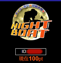 NIGHT BOAT 会員ページ 検証