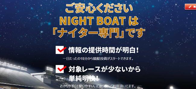 NIGHT BOAT 非会員ページ 検証