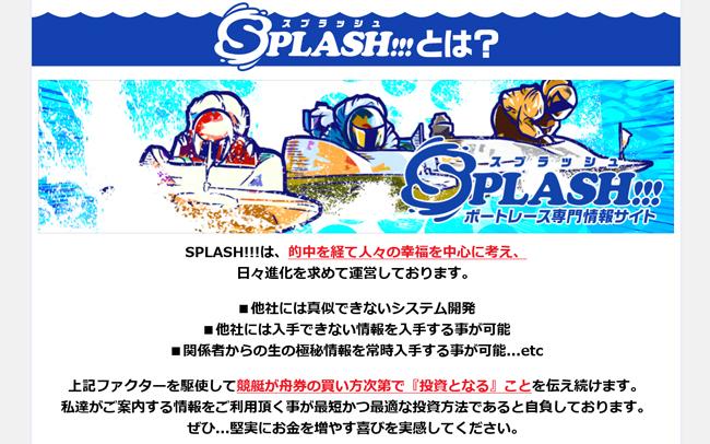 スプラッシュ(SPLASH!!!) 非会員ページ 検証