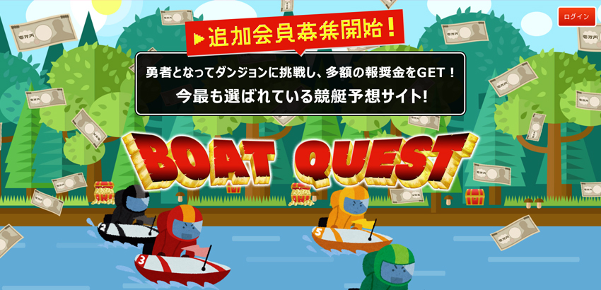 BOAT QUEST(ボートクエスト) 検証