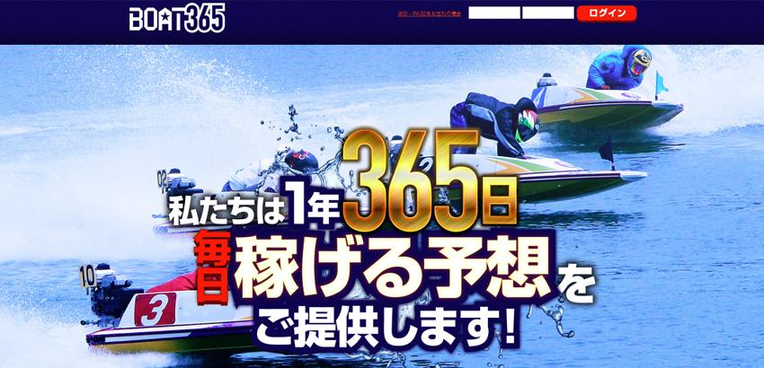 BOAT365(ボート365) 検証