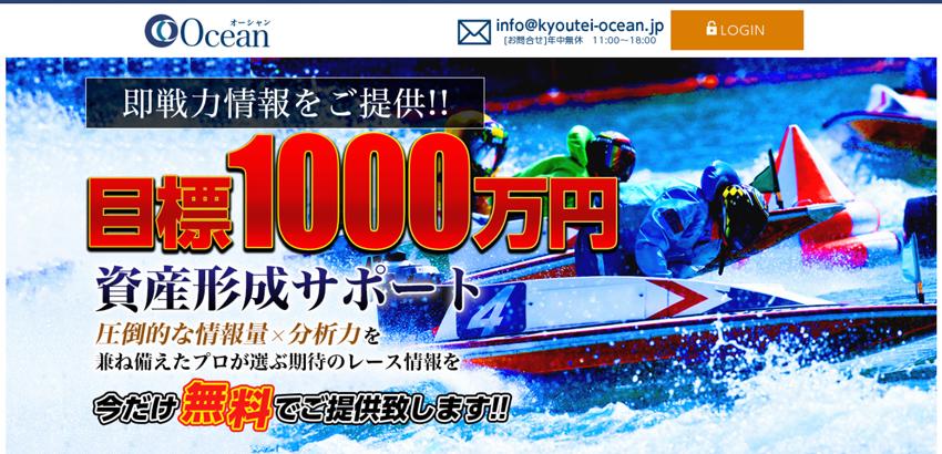 Ocean(オーシャン) 検証
