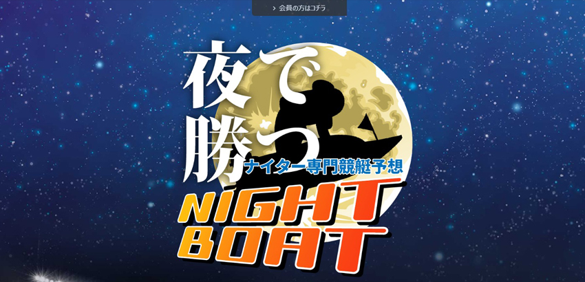NIGHT BOAT 検証