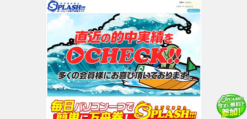 スプラッシュ(SPLASH!!!) 検証
