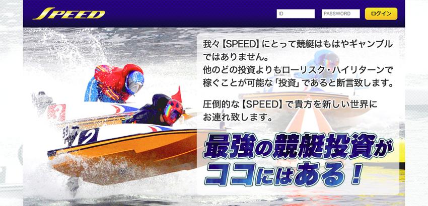 SPEED(スピード) 検証