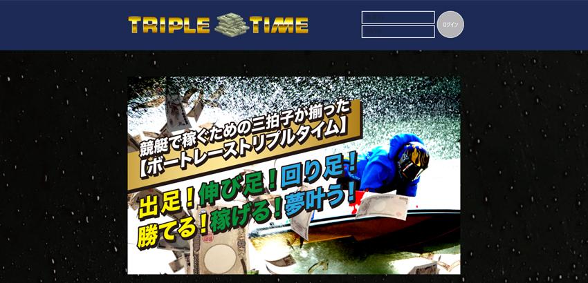 トリプルタイム(TRIPLE TIME) 検証