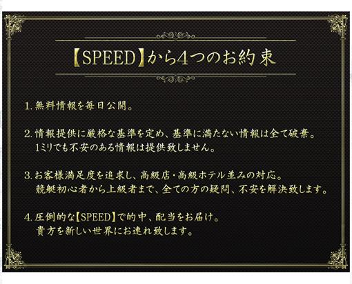 SPEED(スピード) 非会員ページ 検証