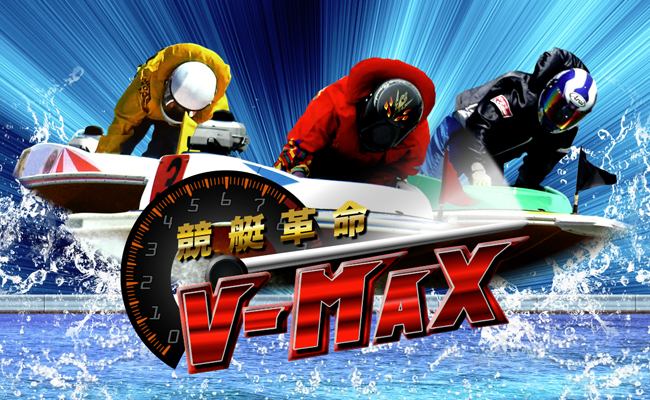 競艇革命V-MAX 非会員ページ 検証