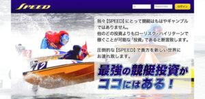 SPEED 競艇