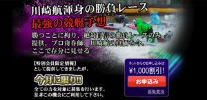 川崎航 渾身の勝負レース 検証