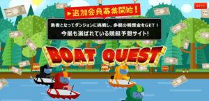 BOAT QUEST(ボートクエスト) 検証