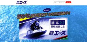 競艇研究エース 検証