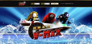 競艇革命V-MAX 検証
