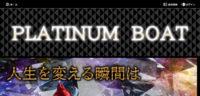 PLATINUM BOAT(プラチナムボート) 検証