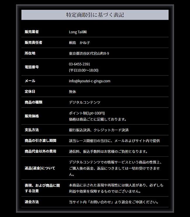 クラブギンガ(Club Ginga) 他サイトとの関連性 検証