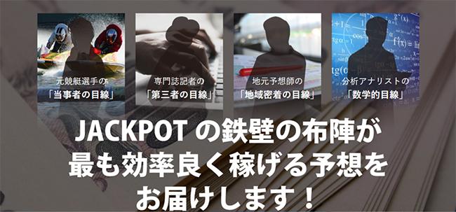 ジャックポット(JACKPOT) 非会員ページ 検証