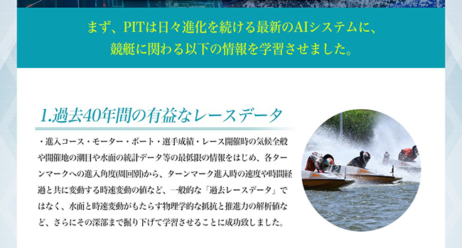 PIT(ピット) 非会員ページ 検証