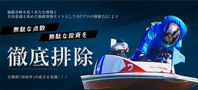 強艇 -KYOTEI- 非会員ページ 検証