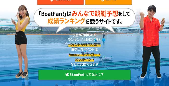 ボートファン!(BoatFan!) 非会員ページ 検証