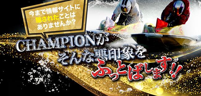 競艇チャンピオン(競艇CHAMPION) 非会員ページ 検証