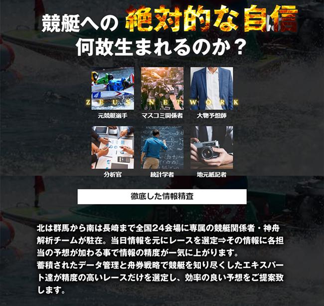 競艇神舟 非会員ページ 検証
