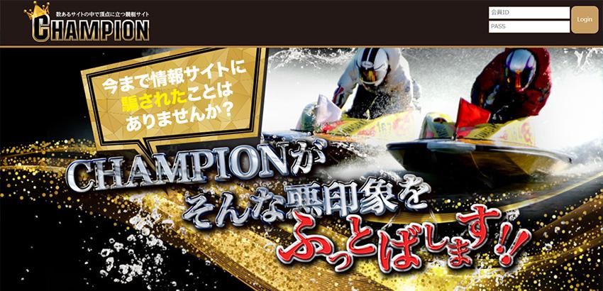 競艇チャンピオン(競艇CHAMPION) 検証