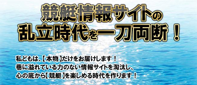 ボートキングダム(BOAT KINGDOM) 非会員ページ 検証