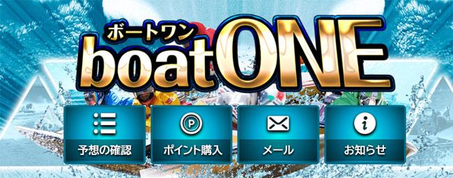 boatONE(ボートワン) 非会員ページ 検証