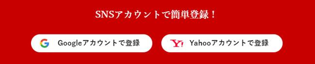 万舟JAPAN 非会員ページ 検証