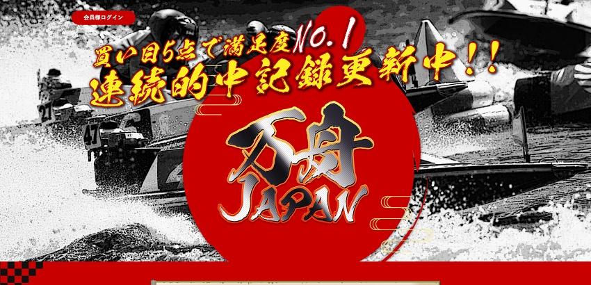 万舟JAPAN 検証