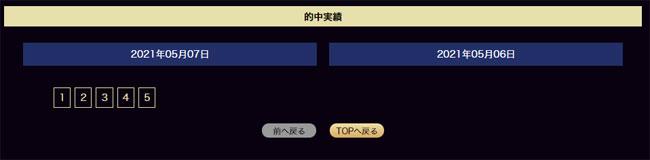 ジャパンボートレースサロン 非会員ページ 検証