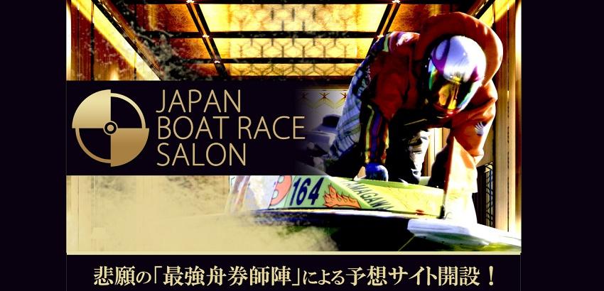 ジャパンボートレースサロン 検証