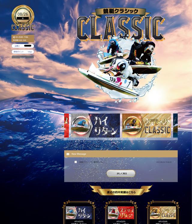 競艇CLASSIC(クラシック) 非会員ページ 検証