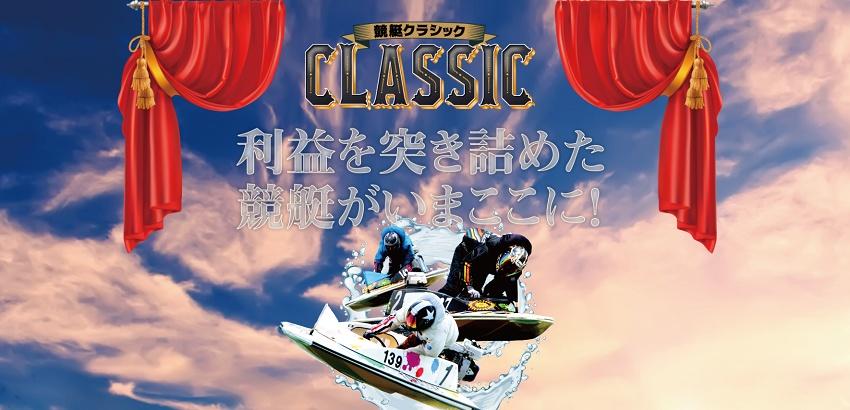 競艇CLASSIC(クラシック) 検証