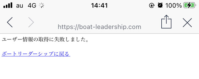 LEADER SHIP 非会員ページ 検証