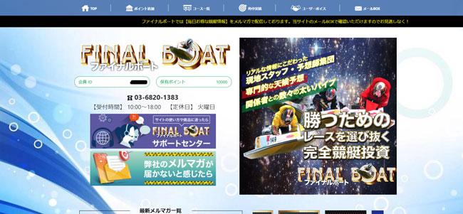 FINAL BOAT 非会員ページ 検証